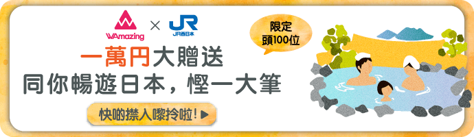 JR ticket campaign